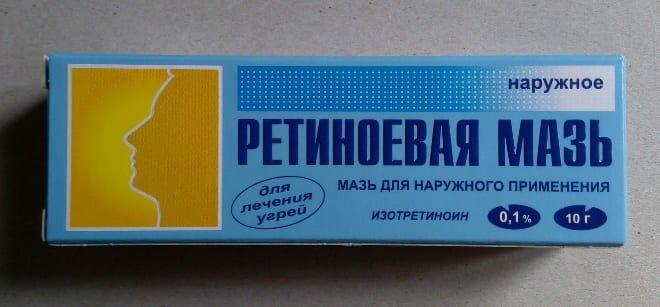 Мазь Ретиновая