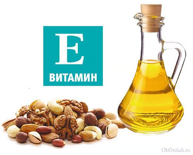 Полезный витамин Е